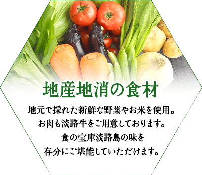 魚・お肉・野菜も淡路島産